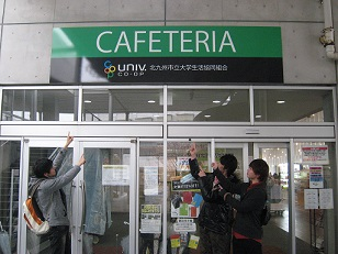 カフェテリア入口.JPG