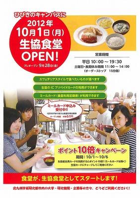 学生食堂チラシ_ページ_1.jpg