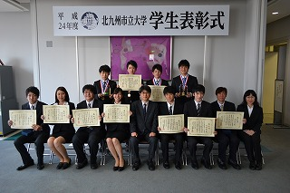 平成24年度学生表彰.jpg
