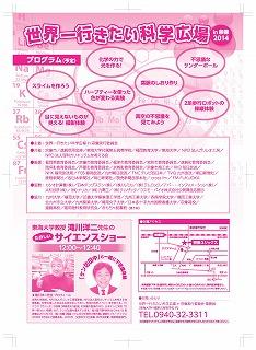 科学広場H26裏(最終版).jpg