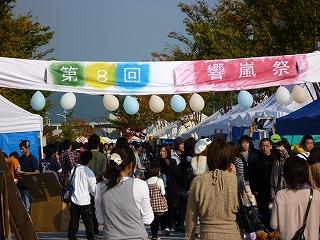 響嵐祭①.jpg