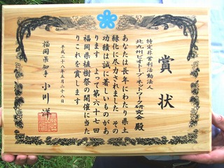 160528緑化功労者賞04.jpg