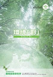 環境技術研究所機関誌 環境「創」第3号