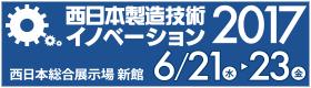 西日本製造技術イノベーション2017