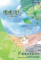 環境技術研究所機関誌 環境「創」第2号