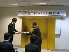 H26_ひびきの賞授賞式.jpg